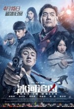 Bing he zhui xiong (2016) afişi