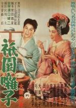 Bir Geyşa (1953) afişi