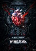 Bleeding Steel (2017) afişi