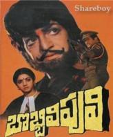Bobbili Puli (1982) afişi