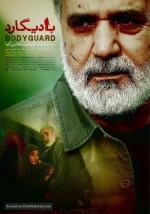 Bodyguard (2016) afişi
