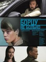 Bortsu ne bolno (2010) afişi