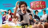 Boys on the Run (2012) afişi