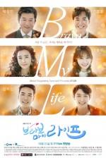 Bravo My Life (2017) afişi