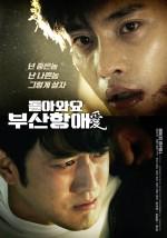 Brothers in Heaven (2018) afişi
