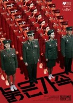 Red Family (2013) afişi