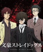 Bungou Stray Dogs 2 (2016) afişi