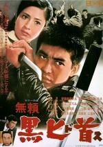 Burai: Kuro dosu (1968) afişi
