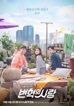 Byun Hyuk's Love (2017) afişi