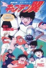 Captain Tsubasa: Road To Dream (2002) afişi
