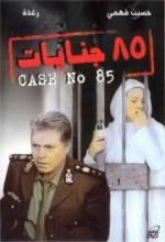 Case No 85  afişi