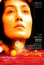 Çarşamba Çatapatları (2006) afişi
