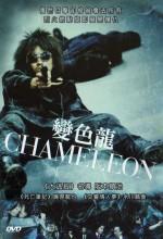 Chameleon (2008) afişi