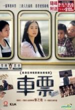 Che Piao (2008) afişi