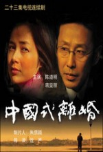 Chinese Style Divorce