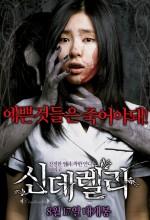 Cinderella(3) (2006) afişi