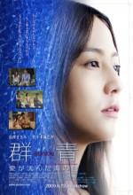 Cobalt Blue (2009) afişi