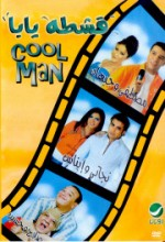Cool Man (2005) afişi