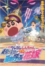 Crayon Shin-chan: Super-dimmension! (2010) afişi