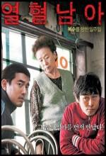 Cruel Winter Blues (2006) afişi
