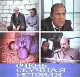Cansıxıcı Əhvalat (1988) afişi