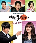 Can't Lose (2011) afişi