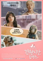 Monkey & Dog Romance (2018) afişi