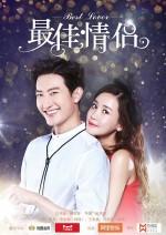 Best Lover (2016) afişi
