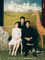 Cheng feng po lang (2017) afişi