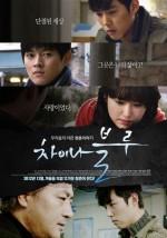 China Blue (2012) afişi