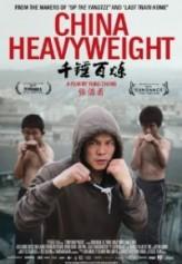China Heavyweight (2012) afişi