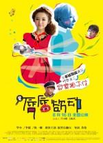 Chun Chun Yu Dong (2013) afişi