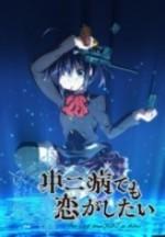 Chuunibyou Demo Koi ga Shitai (2012) afişi