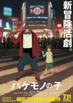 Çocuk ve Canavar (2015) afişi