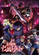 Code Geass: Akito the Exiled - Episode 2 The Torn-Up Wyvern