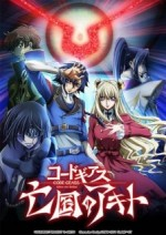 Code Geass: Akito the Exiled Episode 3: The Brightness Fall