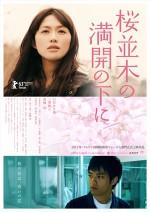 Cold Bloom (2013) afişi