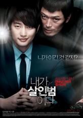 Ben Bir Katilim (2012) afişi
