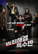 Crime Solving Special Squad (2020) afişi