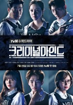 Criminal Minds (2017) afişi