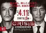 Crisis (2017) afişi