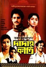Dadar Kirti (1980) afişi