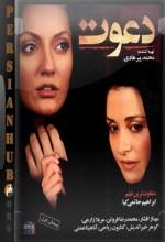 Davat (2007) afişi