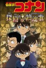 Dedektif Conan (1996) afişi