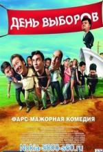 Den Vyborov (2007) afişi