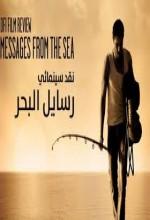 Denizden Mesajlar (2010) afişi