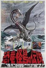 Denizlerin Tanrısı (1977) afişi