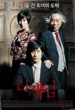 Oyun (2008) afişi