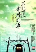 Departing Osaka Station (ı) (2006) afişi