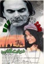 Derakhte Golabi (1998) afişi